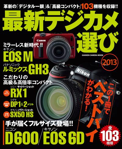 最新デジカメ選び-電子書籍