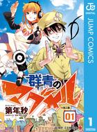 「群青のマグメル(ジャンプコミックスDIGITAL)」シリーズ