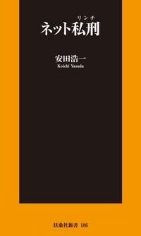 ネット私刑(リンチ)-電子書籍