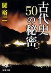 古代史 50の秘密-電子書籍