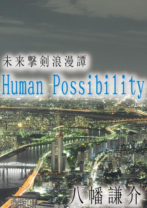 未来撃剣浪漫譚Human Possibility拡大写真