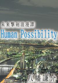 未来撃剣浪漫譚Human Possibility-電子書籍