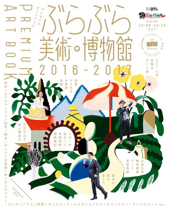 ぶらぶら美術・博物館 プレミアムアートブック2016‐2017拡大写真