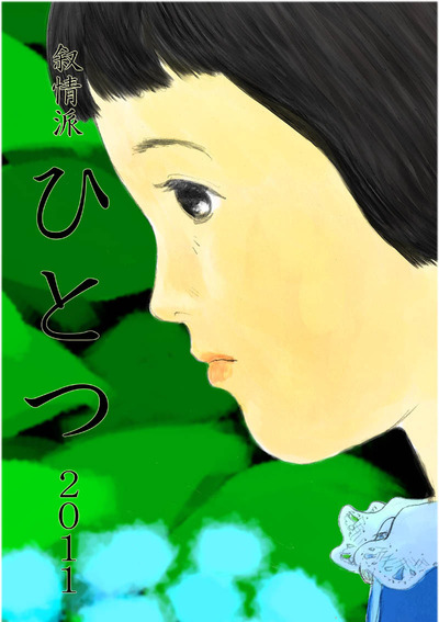 叙情派ひとつ2011-電子書籍