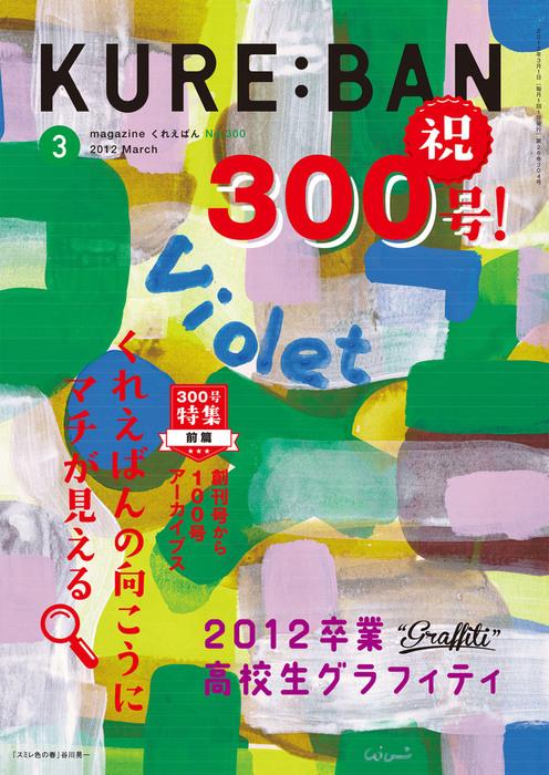 KURE:BAN 2012年3月号拡大写真