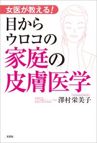 女医が教える!目からウロコの家庭の皮膚医学-電子書籍