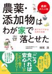 【最新ポケット版】農薬・添加物はわが家で落とせた-電子書籍