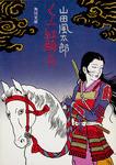 くノ一紅騎兵-電子書籍