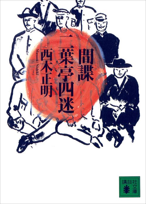 間諜 二葉亭四迷-電子書籍-拡大画像