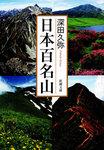 日本百名山-電子書籍