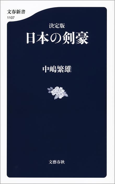 決定版 日本の剣豪-電子書籍-拡大画像
