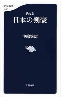 決定版 日本の剣豪