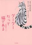 グーグーだって猫である 映画版コミック-電子書籍