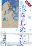 【素敵なロマンスコミック】抱きしめたい-電子書籍