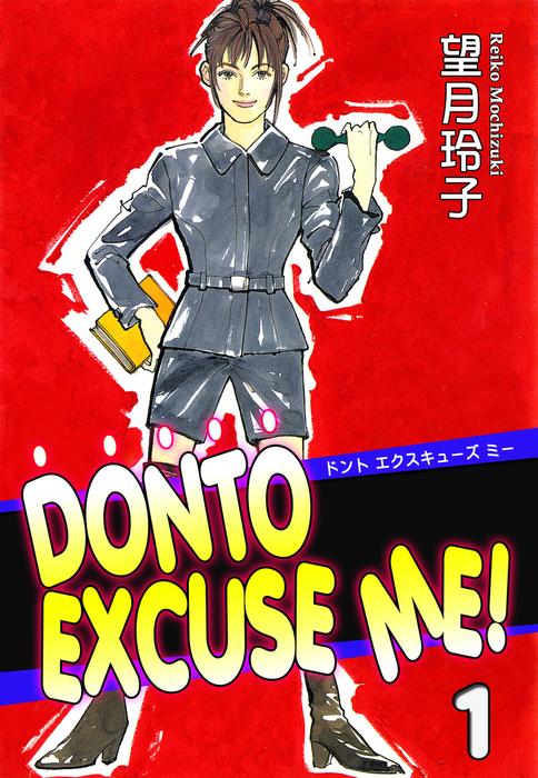 DONTO EXCUSE ME!(1)拡大写真