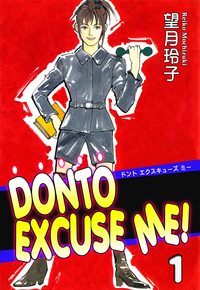 DONTO EXCUSE ME!(1)-電子書籍