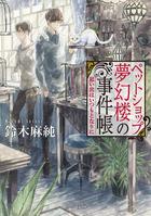 「ペットショップ夢幻楼の事件帳(角川文庫)」シリーズ
