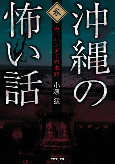 沖縄の怖い話3 カニハンダーの末路-電子書籍