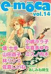 e-moca vol.14-電子書籍