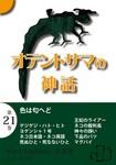 オテントサマの神話 第21巻「色は匂へど」-電子書籍