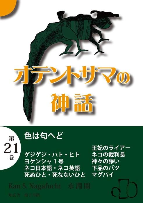 オテントサマの神話 第21巻「色は匂へど」拡大写真