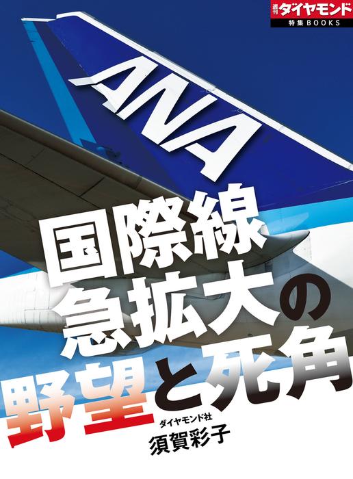 ANA 国際線急拡大の野望と死角-電子書籍-拡大画像