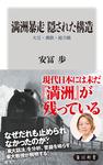 満洲暴走 隠された構造 大豆・満鉄・総力戦-電子書籍