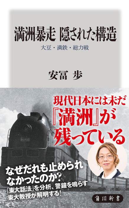 満洲暴走 隠された構造 大豆・満鉄・総力戦拡大写真