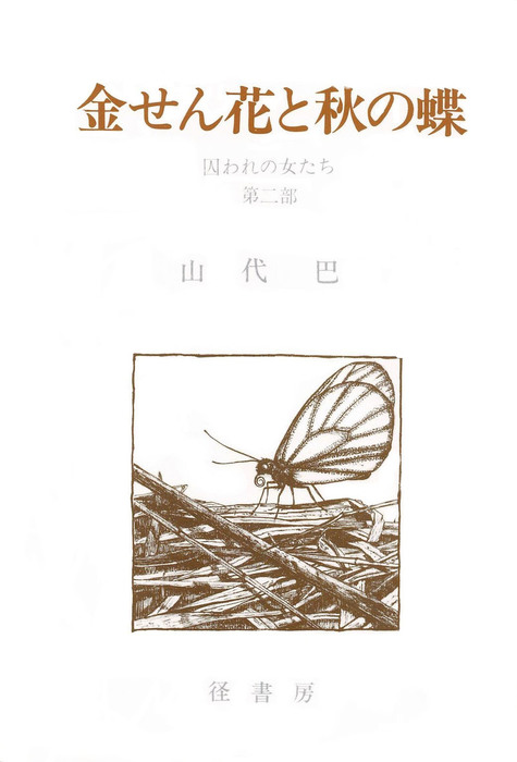 山代巴文庫[囚われの女たち2] 金せん花と秋の蝶-電子書籍-拡大画像