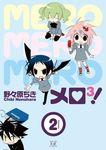 メロ3! 2巻-電子書籍