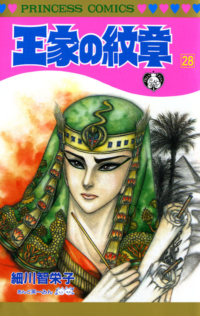 王家の紋章 28-電子書籍