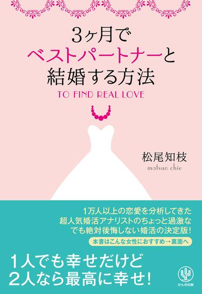 3ヶ月でベストパートナーと結婚する方法-電子書籍