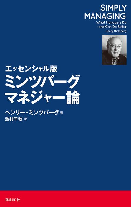 エッセンシャル版 ミンツバーグ マネジャー論拡大写真