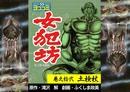 【ヨココミ】女犯坊 第2部大奥篇(12)-電子書籍