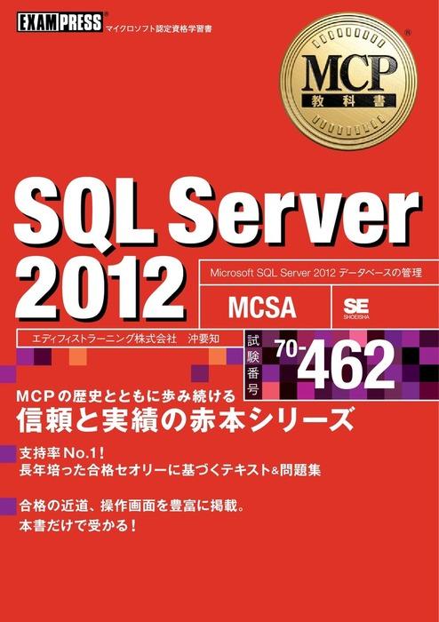 MCP教科書 SQL Server 2012(試験番号:70-462)拡大写真