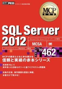 MCP教科書 SQL Server 2012(試験番号:70-462)-電子書籍