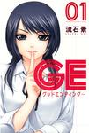 【20%OFF】GE~グッドエンディング~【期間限定1~16巻セット】
