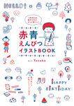 1本あれば、絵やメモがもっと楽しい! 赤青えんぴつ イラストBOOK-電子書籍