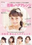 ar特別編集 花嫁のヘアアレンジ-電子書籍