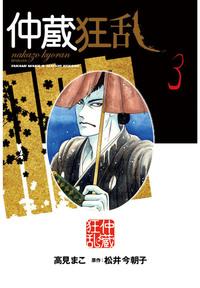 仲蔵狂乱 3巻-電子書籍