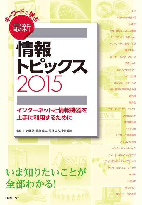 キーワードで学ぶ最新情報トピックス 2015拡大写真