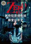 ZERO 猟奇犯罪捜査班・藤堂比奈子-電子書籍
