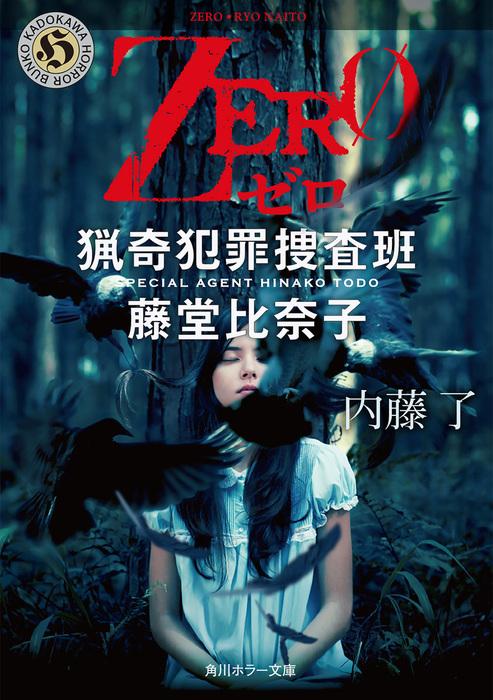 ZERO 猟奇犯罪捜査班・藤堂比奈子拡大写真