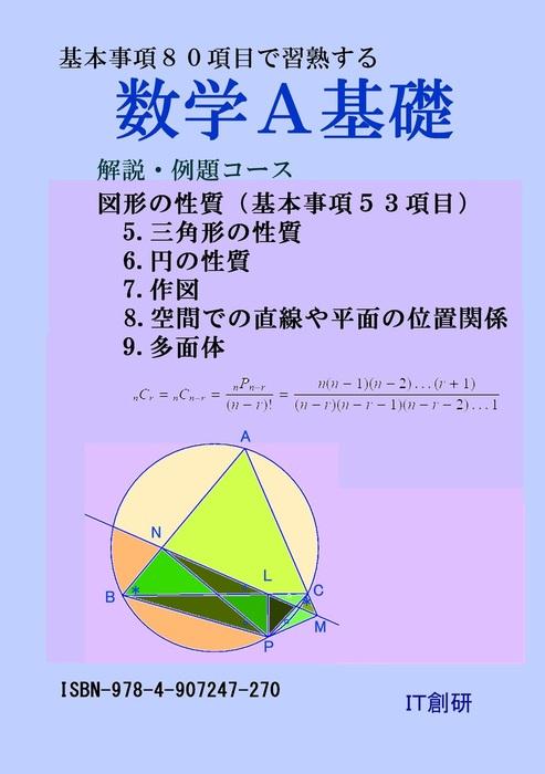 数学A基礎 図形の性質 解説・例題コース拡大写真