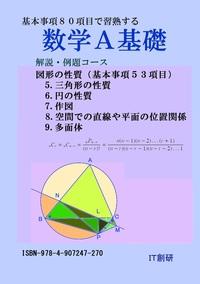 数学A基礎 図形の性質 解説・例題コース-電子書籍