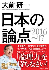 日本の論点2016~17