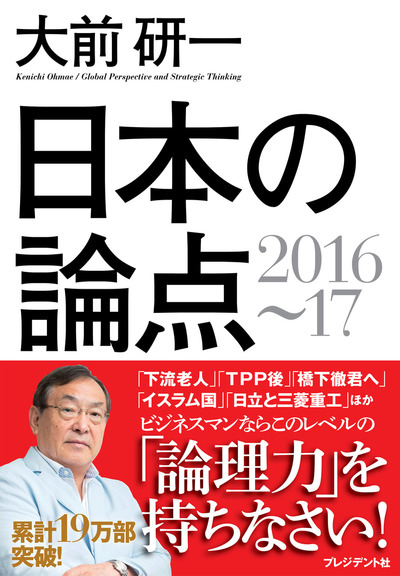 日本の論点2016~17-電子書籍