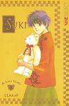 Suki, Volume 1-電子書籍