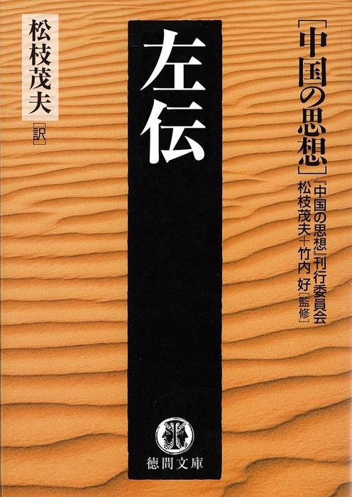 中国の思想(11)左伝(改訂版)拡大写真