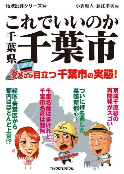 これでいいのか千葉県千葉市-電子書籍